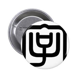 Carácter chino zi4 significando letra characte pin