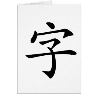 Carácter chino zi4 significando letra characte tarjeta