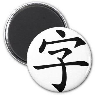 Carácter chino zi4 significando letra characte iman de frigorífico