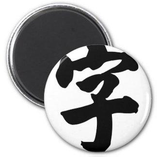 Carácter chino zi4 significando letra characte iman para frigorífico