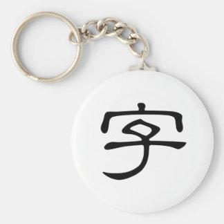 Carácter chino zi4 significando letra characte llavero personalizado