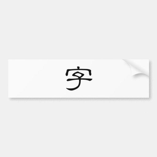 Carácter chino: zi4, significando: letra, characte etiqueta de parachoque