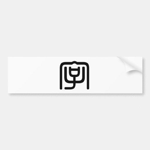 Carácter chino: zi4, significando: letra, characte pegatina de parachoque