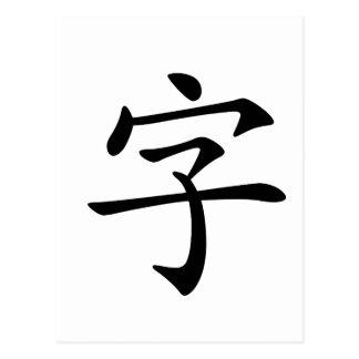 Carácter chino zi4 significando letra characte postal