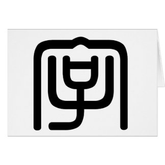 Carácter chino: zi4, significando: letra, characte tarjeta de felicitación