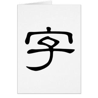 Carácter chino zi4 significando letra characte tarjetas
