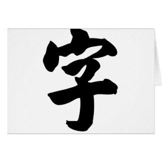 Carácter chino zi4 significando letra characte tarjeton