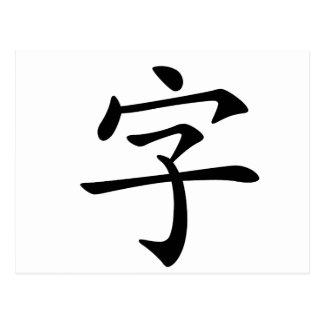 Carácter chino: zi4, significando: letra, characte tarjeta postal
