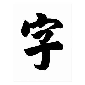 Carácter chino zi4 significando letra characte postales