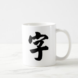 Carácter chino zi4 significando letra characte tazas