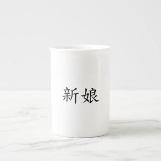 "Caracteres chinos ""novia "" taza de porcelana"
