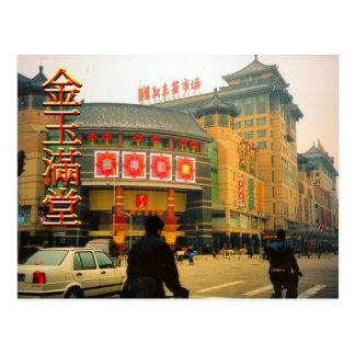 Centro comercial central de Pekín Postal