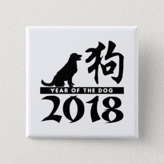 Chapa Cuadrada Año del perro 2018