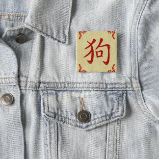Chapa Cuadrada Marco chino del Flourish del símbolo del perro