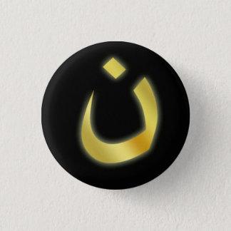 Chapa Redonda De 2,5 Cm -WeAreN - Button con letras árabes AHORA