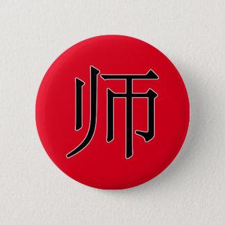 Chapa Redonda De 5 Cm shī - 师 (profesor)