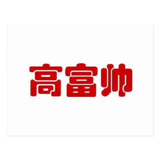 Chino alto, rico y hermoso Hanzi MEME del 高富帅 Postal