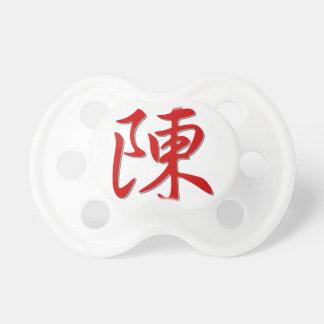 Chupete 陈 del apellido