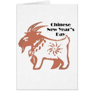 Ciclo animal del zodiaco del nuevo año chino de la tarjeta de felicitación
