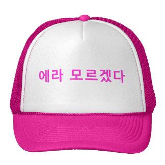 cogida del 😈 él-FXXK él en el 😈 Coreano-Yo de Gorra