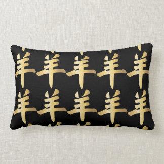 Cojín Lumbar Símbolo chino de Yang del oro de las ovejas del