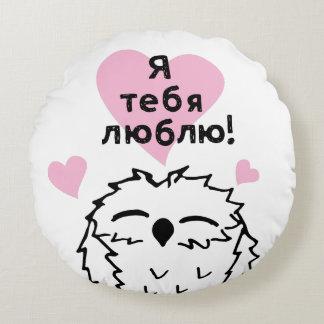Cojín Redondo Te amo (ruso)