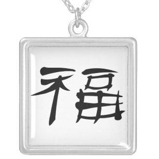 Collar chino del símbolo de la suerte (oscuro)