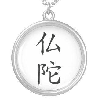 Collar del kanji de Buda del japonés