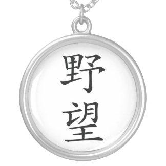 Collar japonés del kanji de la ambición