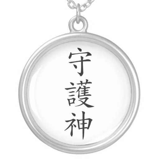 Collar japonés del kanji de la deidad del guarda