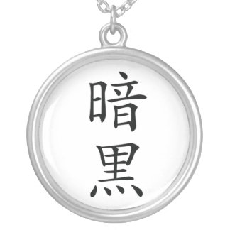 Collar japonés del kanji de la oscuridad