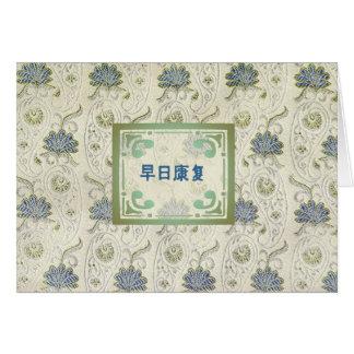 Consiga el pozo pronto en chino tarjeta de felicitación