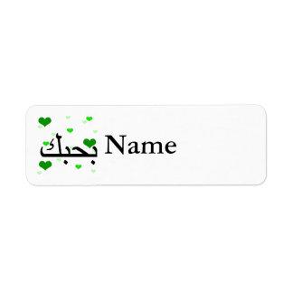 Corazones Green.png del árabe te amo Etiqueta De Remite