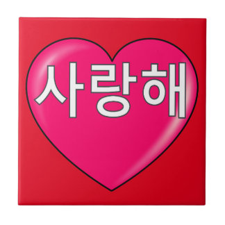 Coreano - te amo azulejo