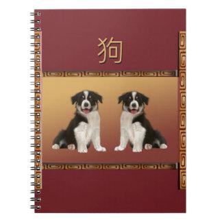 Cuaderno Borderes collies en Año Nuevo chino del diseño
