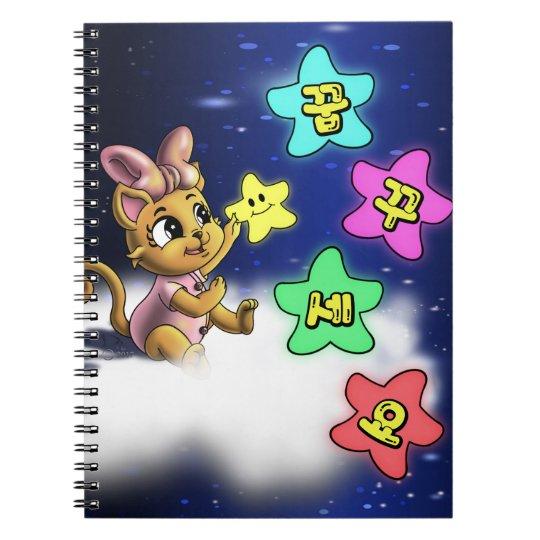 cuaderno espiral (ideal) de la foto del 꿈꾸세요 (80