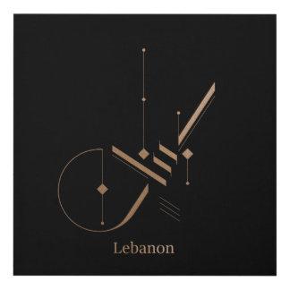 Cuadro caligrafía árabe moderna - Líbano