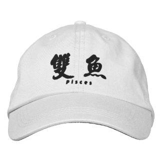 Diseño chino 1 de la caligrafía de Piscis (h) Gorras De Beisbol Bordadas