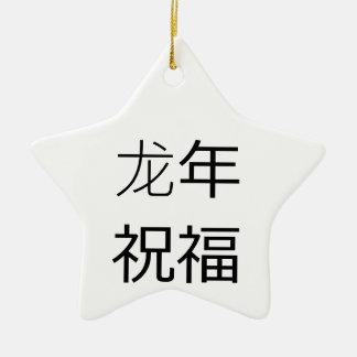 Dragón chino 2012 del Año Nuevo Ornamento De Navidad