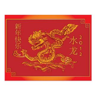 Dragón de agua chino del Año Nuevo 2012 Postal