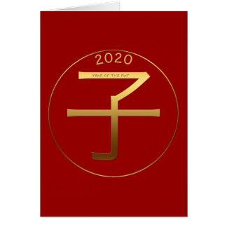 Efecto grabado en relieve 2020 del oro del año de tarjeta