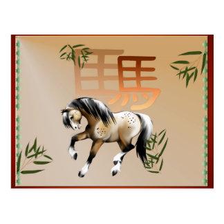 El año del caballo postales