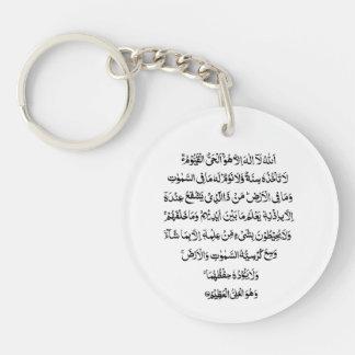 El árabe musulmán islámico del qul de Ayatul Kursi Llavero Redondo Acrílico A Doble Cara