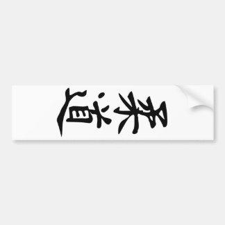El judo de la palabra en letras japonesas del pegatina para coche