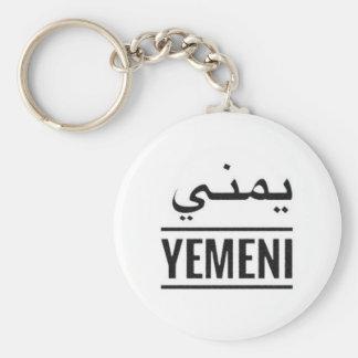 El llavero conocido árabe carda la taza de los