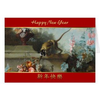 El mono con las frutas florece 2 Años Nuevos Tarjeta De Felicitación