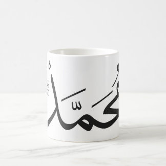 El nombre de Muhammed con la frase de Salat en Taza