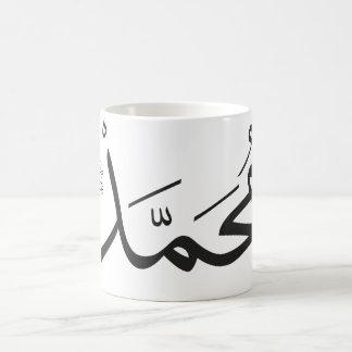El nombre de Muhammed con la frase de Salat en Taza De Café
