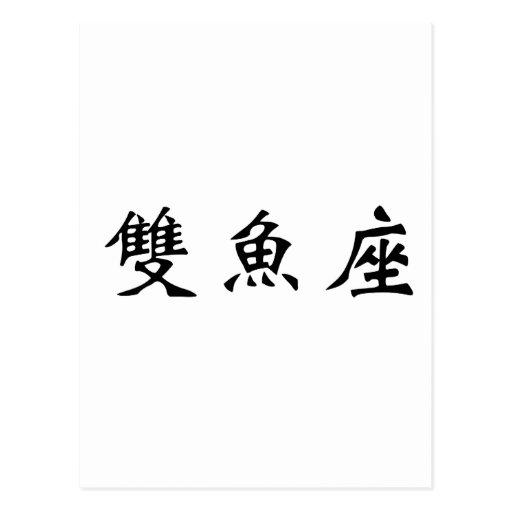 El zodiaco - Piscis Tarjetas Postales
