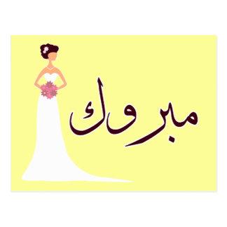 Enhorabuena árabe del compromiso del boda de postal